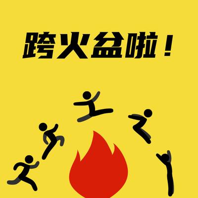 跨火盆黄色搞笑插画风朋友圈封面