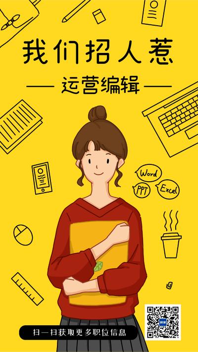 招聘运营编辑黄色漫画风海报