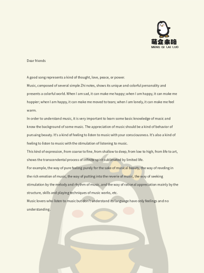 可爱卡通企鹅企业形象信纸