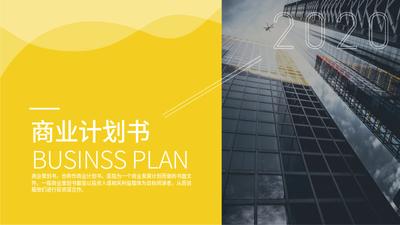 黄色清新风商业计划书