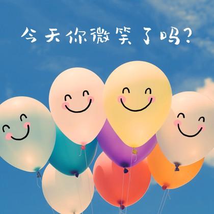 今天你微笑了吗蓝色小清新插画风朋友圈封面