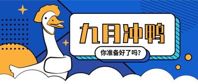 九月冲鸭加油蓝色卡通风公众号首图