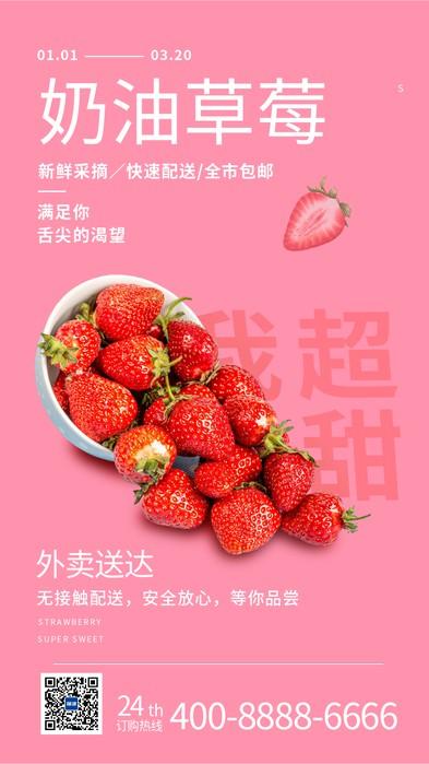 粉红少女系奶油草莓海报
