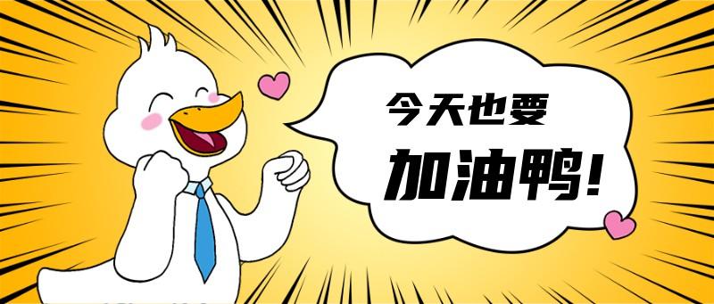 今天也要加油鸭漫画风公众号首图
