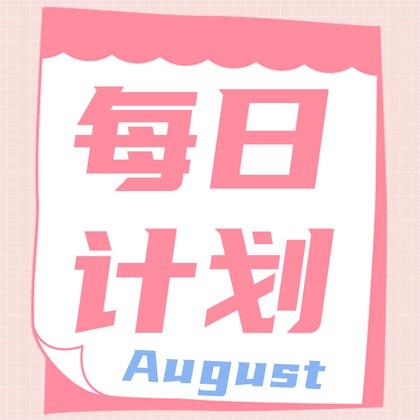 每日计划粉色公众号次图