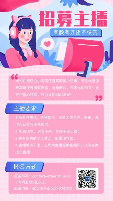 主播招募粉色插画风格手机海报