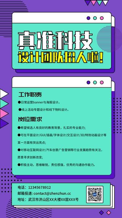 公司招聘紫色几何简约风手机海报