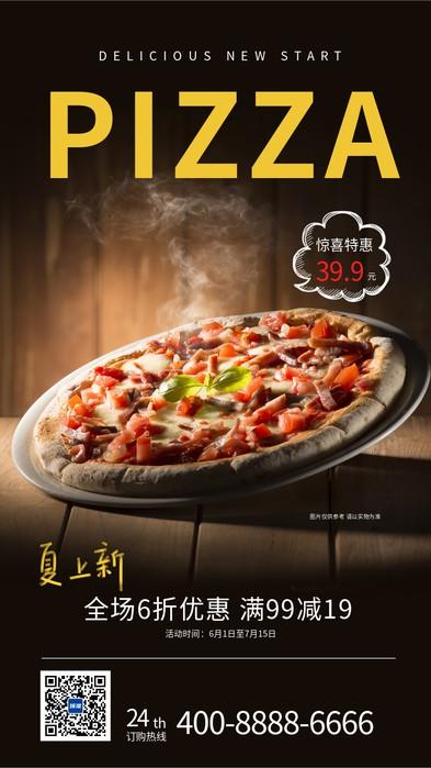 夏上新披萨优惠活动海报