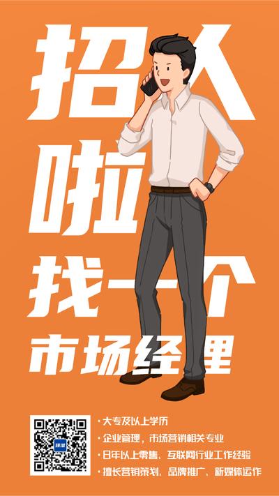 招聘市场经理橙色漫画风海报