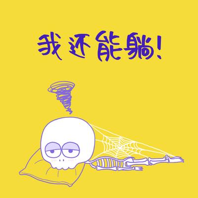 我还能躺黄色搞笑漫画风朋友圈封面