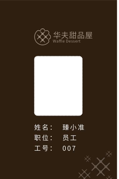 华夫饼甜品店工牌