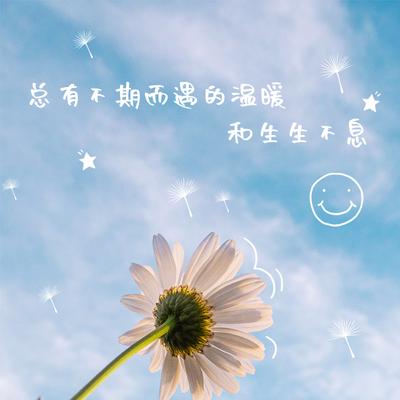 励志语录小清新朋友圈封面