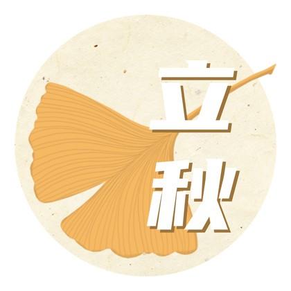 立秋中国风插画公众号次图