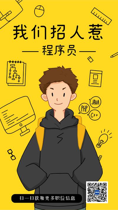 招聘程序员黄色漫画风海报