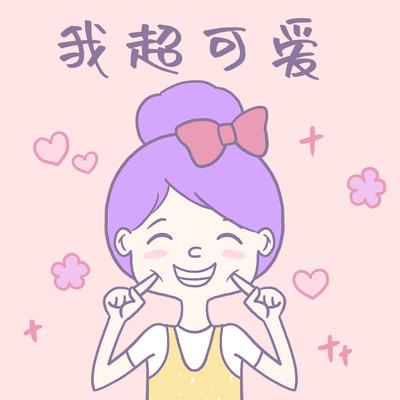 我超可爱粉色可爱漫画风朋友圈封面