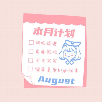 本月计划粉色可爱插画风朋友圈封面