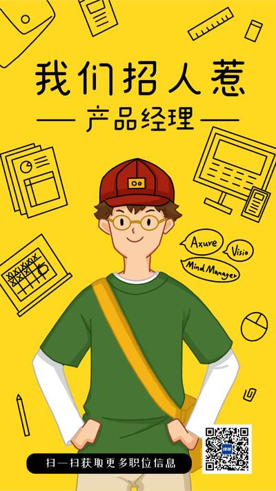 招聘产品经理黄色漫画风海报
