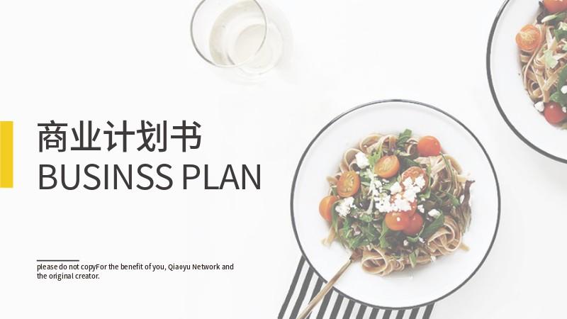餐饮小清新商业计划书