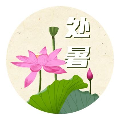 处暑中国风插画公众号次图