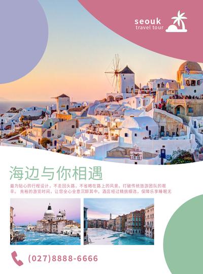海外浪漫旅行宣传单