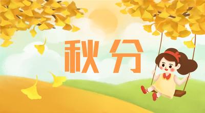 秋分节气黄色银杏可爱插画风移动端横幅