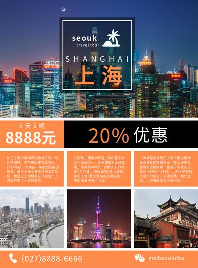 上海旅游旅行社宣传单