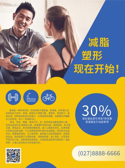 减脂塑形健身房宣传单