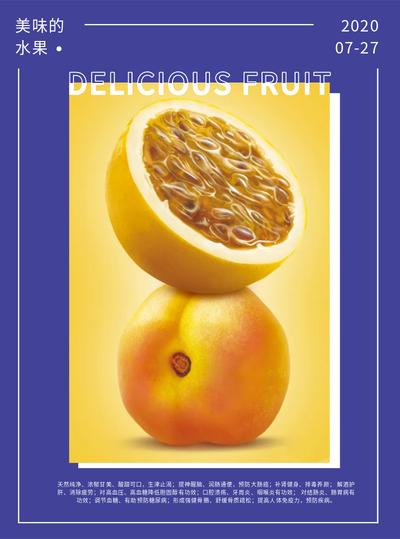 蓝色背景水果百香果宣传单