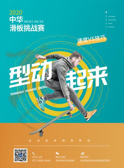 滑板挑战赛运动海报宣传单