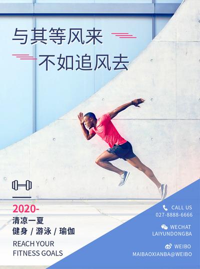 人物健身跑步锻炼宣传单