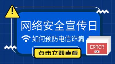 蓝色科技网络安全宣传日移动端横幅