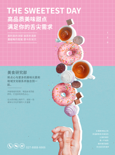 小清新美味甜品店宣传单
