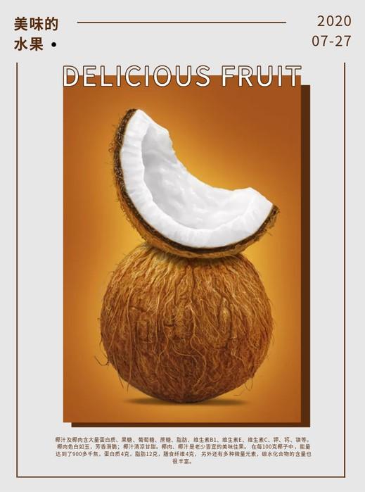 灰白色背景水果椰子宣传单
