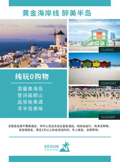 海边旅游旅行社宣传单