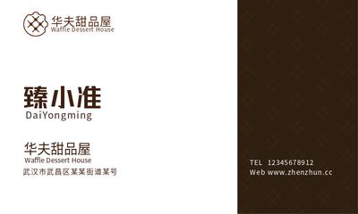 华夫饼甜品店横版名片