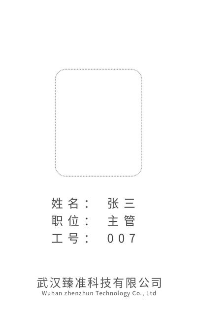 水墨风竹子企业形象工牌