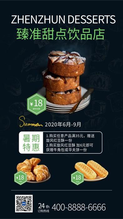 高档甜品店优惠活动海报