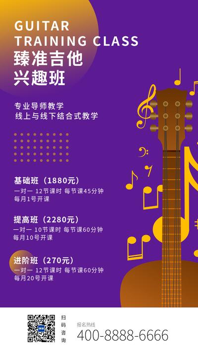 吉他兴趣班插画风格海报