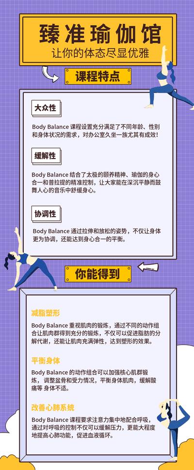 紫色瑜伽馆课程招生内容长图