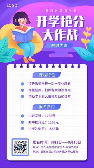 开学课程宣传紫色可爱插画风手机海报