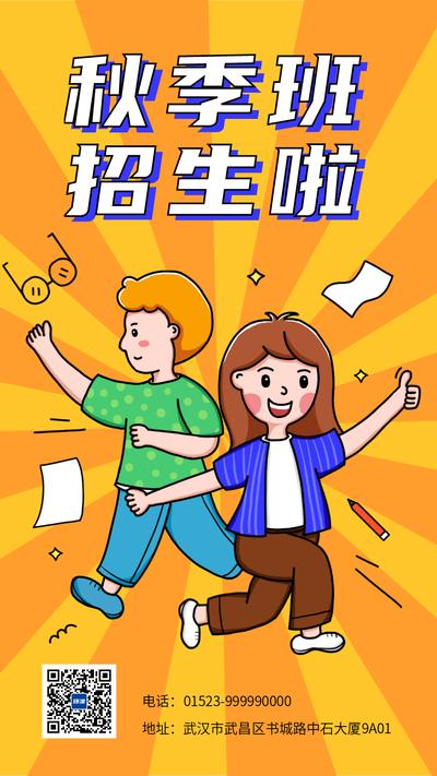 秋季班招生啦教育手机海报