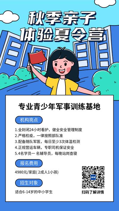 秋季亲子体验夏令营插画风手机海报