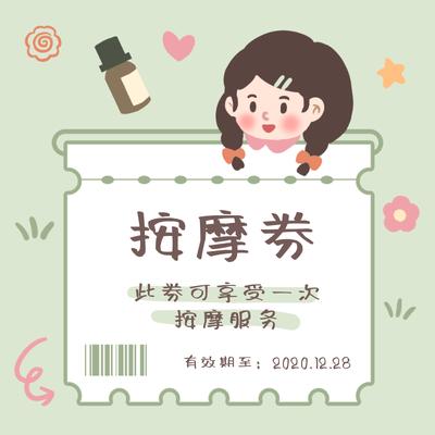 七夕情侣券绿色可爱风朋友圈封面