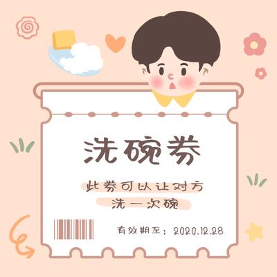 七夕爱情券桔色可爱风朋友圈封面