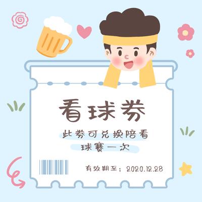七夕爱情券蓝色可爱风朋友圈封面