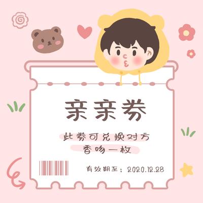 七夕情侣券粉色可爱风朋友圈封面