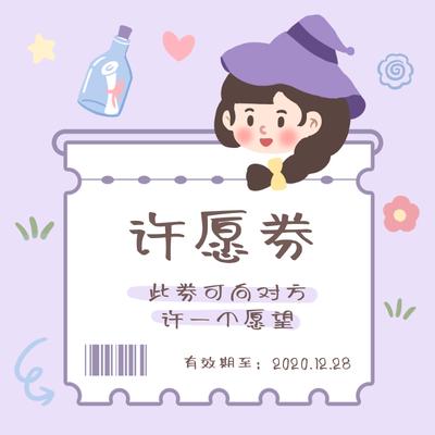 七夕爱情券紫色可爱风朋友圈封面