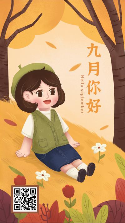 九月你好黄色可爱插画风格手机海报
