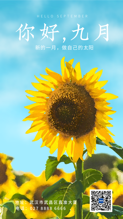 九月你好向日葵插画风海报