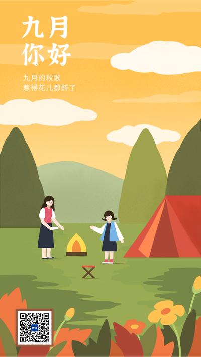 九月你好黄色清新插画风格手机海报